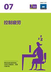 Thumbnail image of fatigue management booklet cover