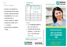 Paracetamol leaflet in Chinese (Waitemata District Health Board)