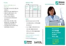 Paracetamol leaflet in Korean (Waitemata District Health Board)